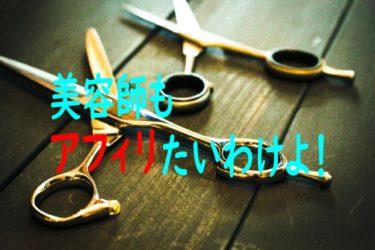 美容師がアフィリエイトに挑戦|忙しくてもできる確実な手法とは!