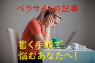 ペラサイト記事の手順|悩む理由と6つの解消法
