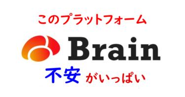 Brainでアフィリエイト|浮き出る不安と稼げない初心者の特徴
