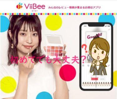 ViiBee(ビービー)は本当に稼げる?その実態と1つの注意点