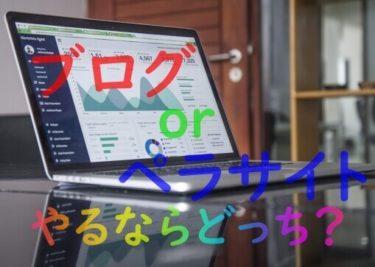 【徹底比較】ブログとペラサイト!副業で始めるならどっち!?