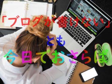 ブログの記事が書けない7つの理由【知らなきゃ死活問題】