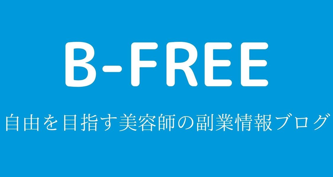 B-FREE~自由を目指す美容師の副業情報ブログ~